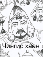 Dschingis khan, Chinngis khan, Tschingis chaan, Genghis khan, Чингис хаан